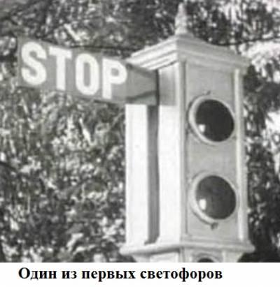 первый светофор